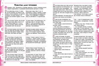Живые правила чтения немецкого языка. Уровень 1