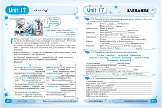 Жива граматика англійської мови. Рівень 3