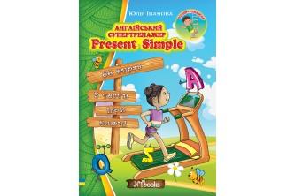 Англійський супертренажер Present Simple