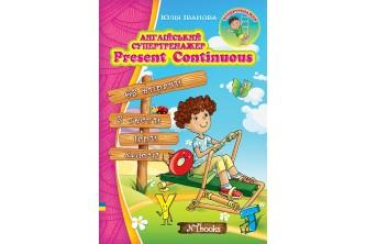 Англійський супертренажер Present Continuous