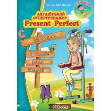 Англійський супертренажер Present Perfect