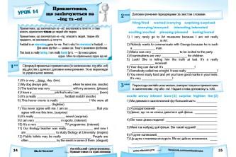 Англійський супертренажер Прикметники та прислівники