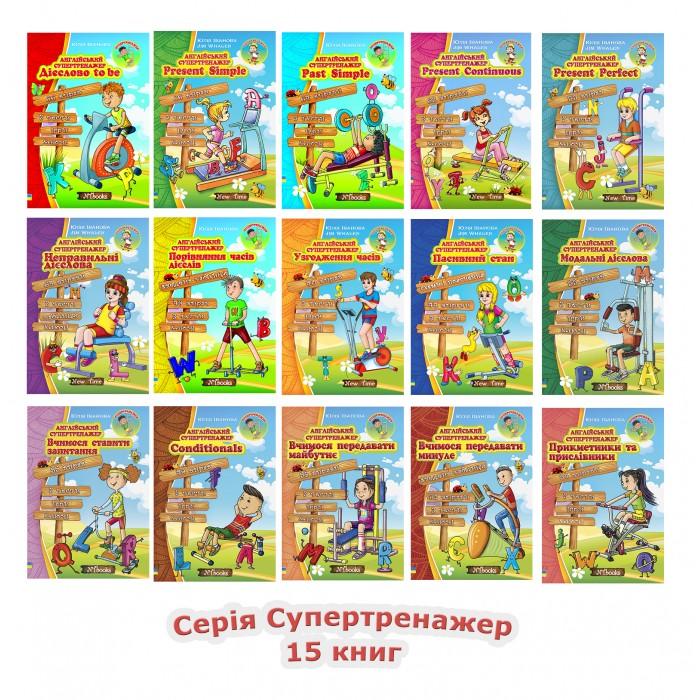 """серія """"Супертренажер"""". Англійська граматика (15 книг)"""