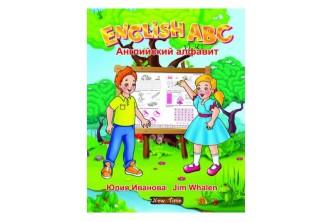 English ABC. Английский алфавит + игра-домино