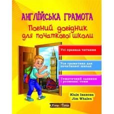 Английская грамота. Полный справочник для начальной школы