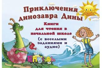 """Комплект """"Приключения динозавра Дины"""" (3 книги)"""