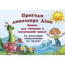 "Комплект ""Пригоди динозавра Діни"" (3 книги)"