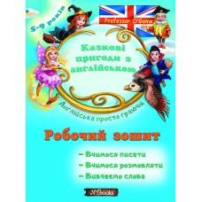 Сказочные приключения с английским. Рабочая тетрадь