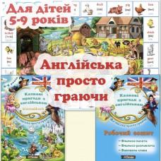 """Комплект """"Казкові пригоди з англійською"""" (2 книги + картки)"""