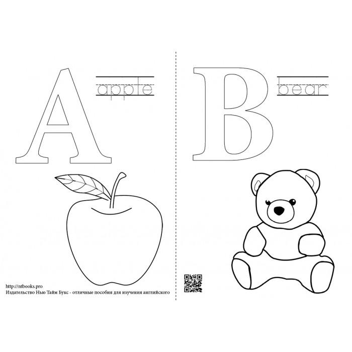 Англійський алфавіт. Розмальовка
