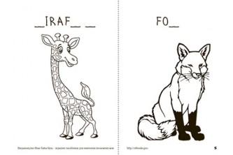Англійська. Дикі тварини. Розмальовка + завдання
