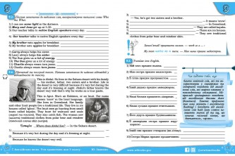 Правильна англійська. Вся граматика. 5 клас
