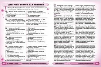 Живі правила читання французької мови. Рівень 1 + CD