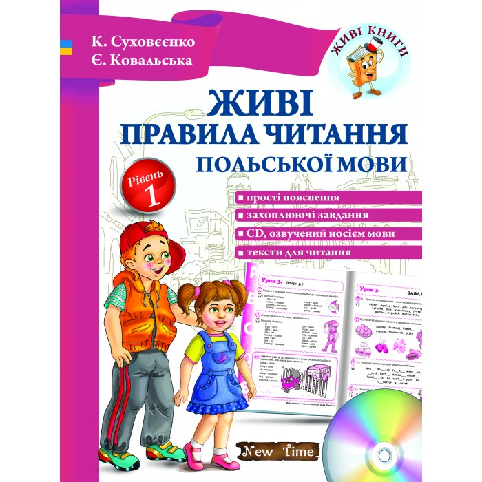 Живі правила читання польської мови. Рівень 1