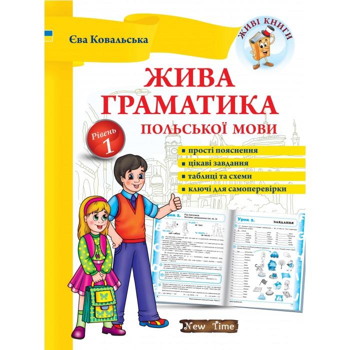 Жива граматика польської мови. Рівень 1