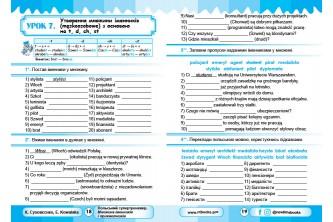 Польський супертренажер Множина іменників і прикметників
