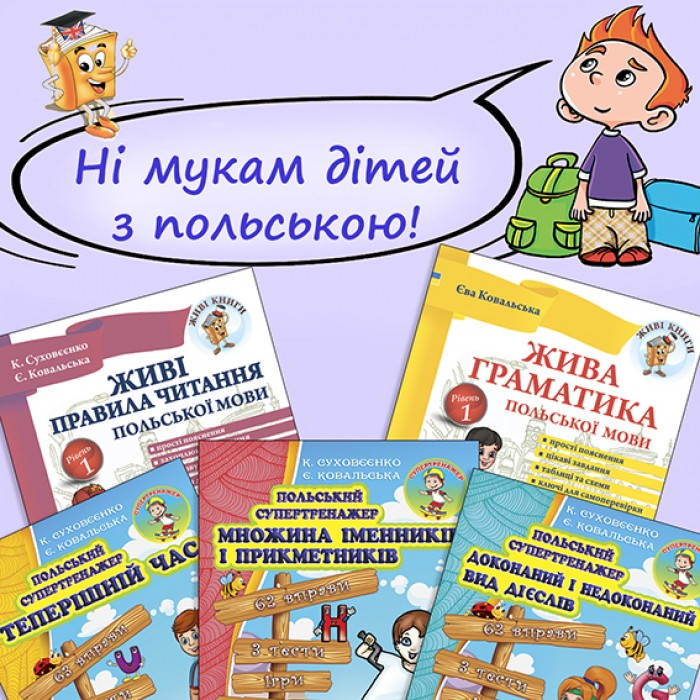 Польська мова для початківців. Стартовий комплект (5 книг)